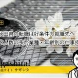 秋田県の転職事情と求人数の多い業種・年齢別オススメの仕事探し方