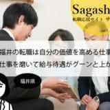 福井の転職は自分の価値を高める仕事場で磨いて給与待遇がグーンと上がる!