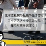 北海道札幌の転職や働き方はライフスタイルに合った雇用形態を選ぼう