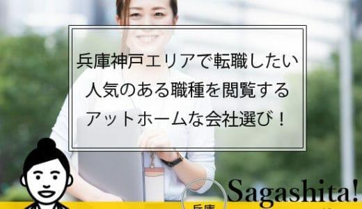 兵庫県神戸エリアで転職したい人は求人有効倍率や人気職種を閲覧する