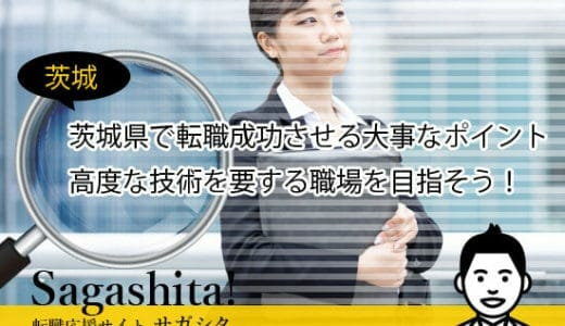 茨城県で転職を成功させるための大事なポイント・情報まとめ