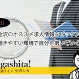 石川県金沢市の転職情報!金沢のオススメ求人情報をピックアップ!