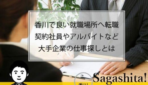 香川の転職求人状況やキャリアを生かした大手企業の職探しとは