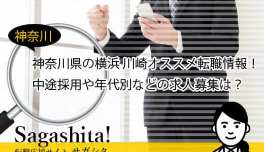 神奈川県の横浜/川崎オススメ転職情報!年代別から解る求人募集とは