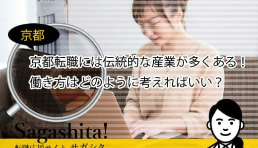 京都転職には伝統的な産業が多くある!働き方はどのように考えればいい?