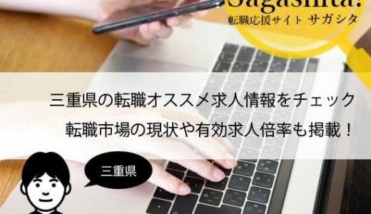 三重県の転職オススメ求人情報!転職市場の現状や有効求人倍率も掲載!