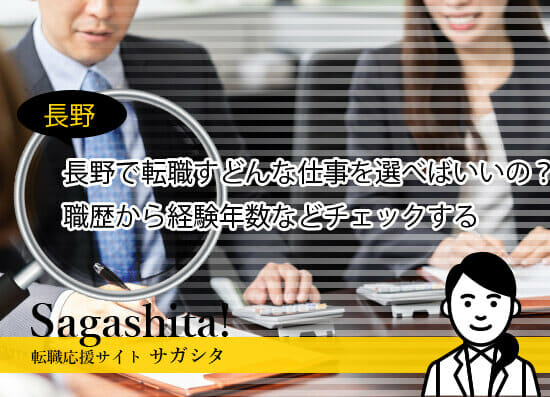 長野で転職するならどんな仕事を選べばいいのか経験年数などチェックする