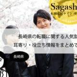 長崎県の転職に関する人気就職先の耳寄り・役立ち情報をまとめて紹介
