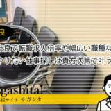 奈良で転職をしたい求人倍率や幅広い職種からやりたい仕事探し!
