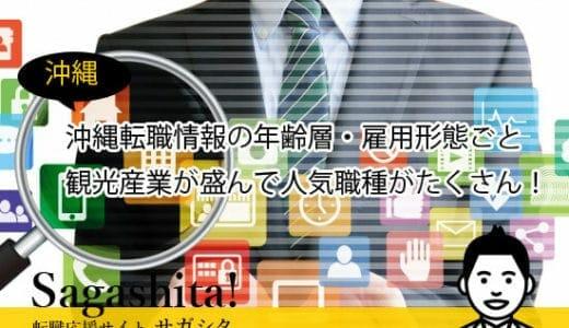 沖縄転職情報の年齢層・雇用形態ごとのオススメ求人情報も展開中!