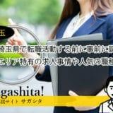 埼玉県で転職活動する前に!エリア特有の求人事情や人気の職種はなんですか?