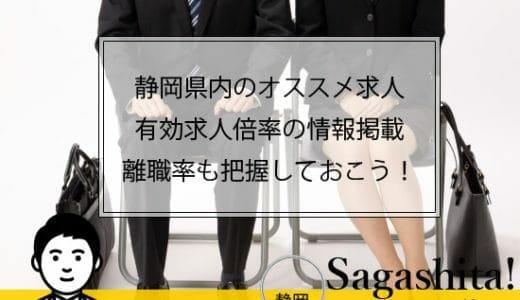 静岡県内のオススメ求人情報を掲載!有効求人倍率や離職率も把握する