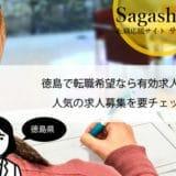 徳島で転職希望なら有効求人倍率と人気の求人募集を要チェック!