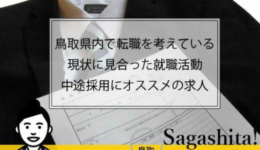 鳥取県内で転職を考えているなら現状に見合った就職活動を実施する