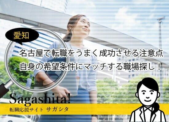 愛知名古屋で転職をうまく成功させるためにチェックしておきたいこと
