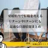愛媛県内で転職を考えるUターンやIターンにも最適な待遇情報まとめ