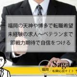 福岡県の天神や博多で転職希望や有効求人倍率など頭に入れておく