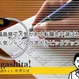 福島県で人気がある転職先や選ばれている求人をピックアップ!