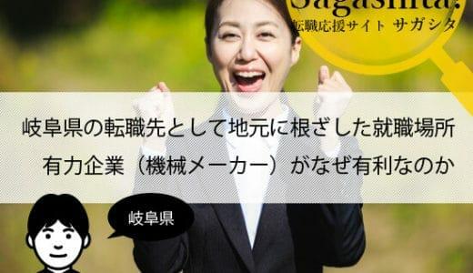 岐阜県の転職先として地元に根ざした有力企業(機械メーカー)がなぜ有利なのか