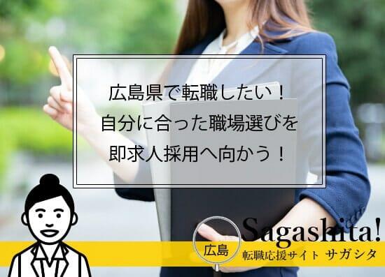 広島県で転職したい!人気職種や離職率を知り即求人採用へ向かう!