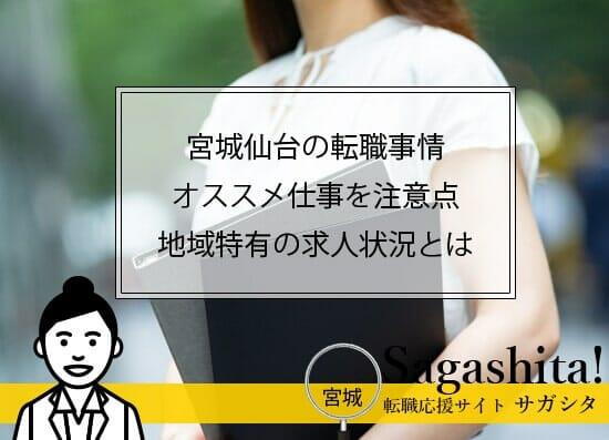 宮城仙台の転職事情とオススメ仕事を注意点と地域特有の求人状況とは