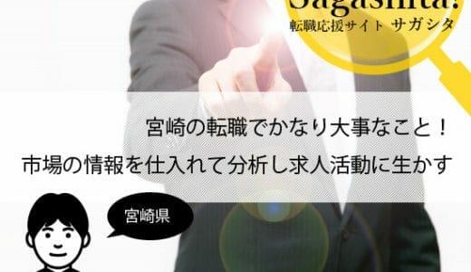 宮崎の転職で大事なこと!市場の情報を仕入れて分析し求人活動に生かす