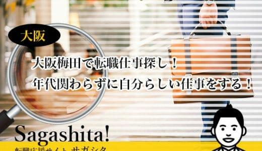 大阪梅田で転職仕事探し!年代関わらずに自分らしい仕事をする!