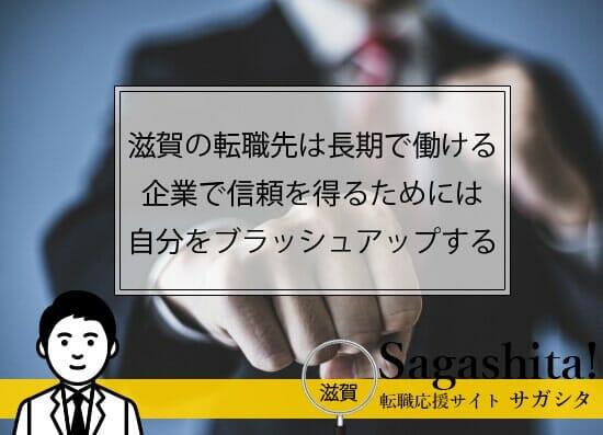 滋賀の転職先は長期で働ける企業で信頼と自分をブラッシュアップする