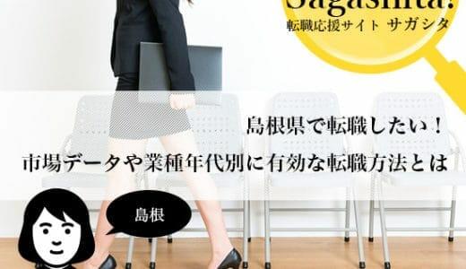島根県で転職したい!市場データや業種年代別に有効な転職方法とは