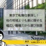 東京で転職仕事探し!実は他の地域よりも楽に探せるって知ってました?