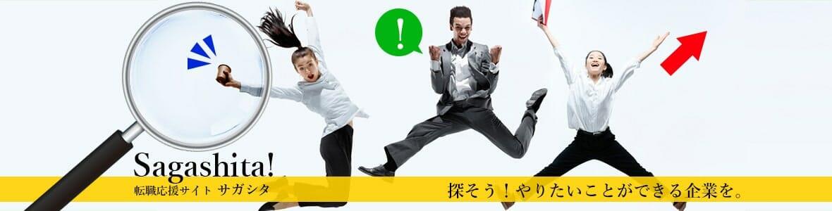 転職サイト 【サガシタ】