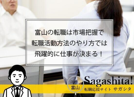富山の転職は市場把握と転職活動方法で飛躍的に仕事が決まりやすい!