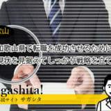 和歌山県で転職を成功させるためには現状を見据えて戦略を立てる!