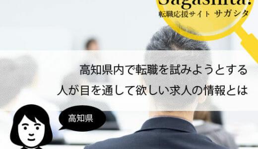 高知県内で転職希望者向けに目を通して欲しいオススメ求人の情報